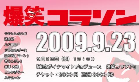 09.09.23warai_sizeL.jpg