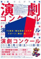 engekitirashi-thumbnail2[1].jpg