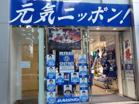 genki-shop.JPG
