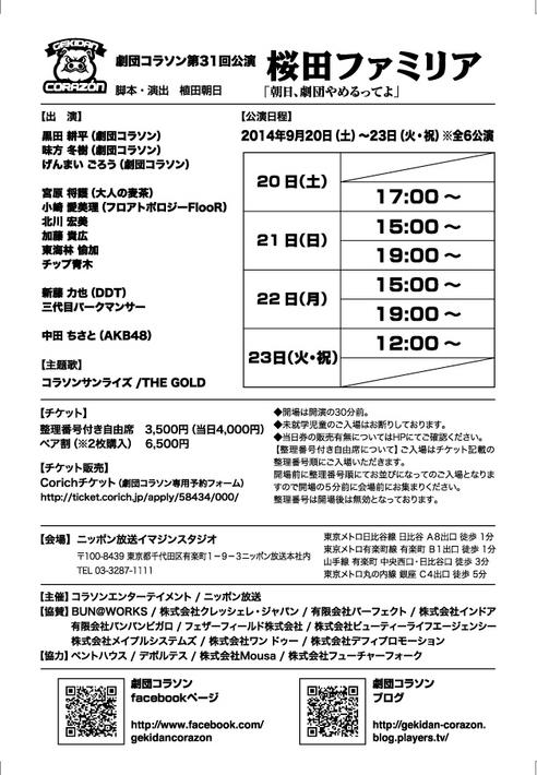スクリーンショット 2014-09-04 2.34.48.png